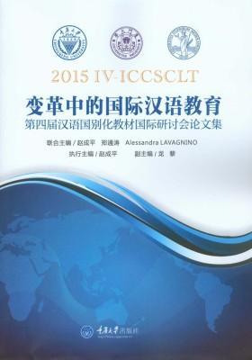 变革中的国际汉语教育:第四届汉语国别化教材国际研讨会论文集