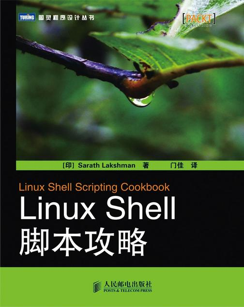 LinuxShell脚本攻略