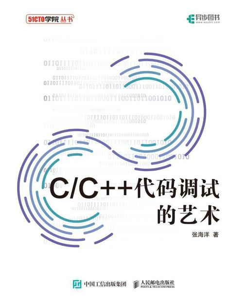 C/C++代码调试的艺术