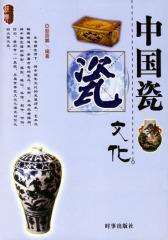 中国瓷文化(试读本)