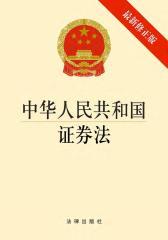 中华人民共和国证券法(最新修正版)