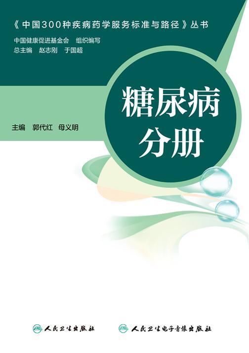 中国300种疾病药学服务标准与路径——糖尿病分册
