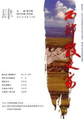 西部散文家 季刊 2011年04期(仅适用PC阅读)