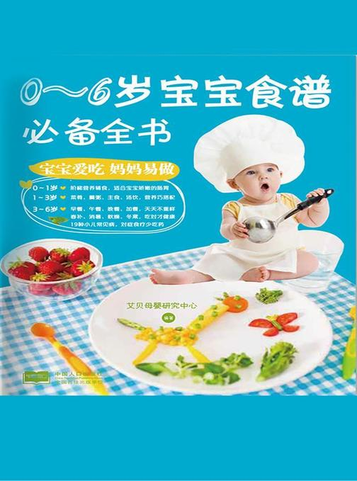 0~6岁宝宝食谱必备全书