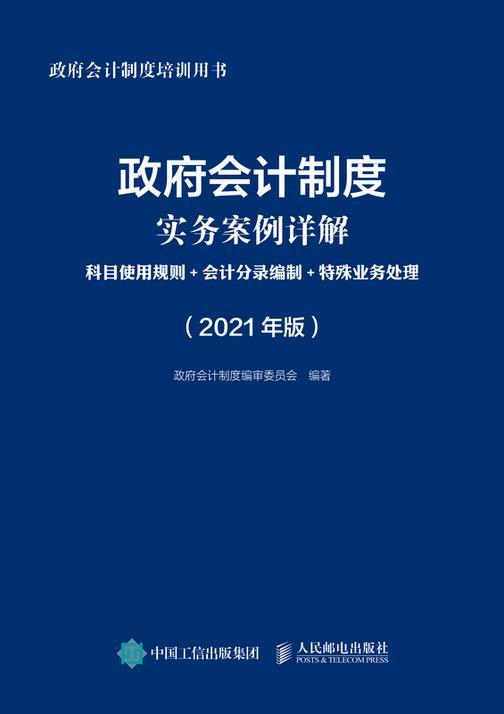 政府会计制度实务案例详解:科目使用规则+会计分录编制+特殊业务处理(2021年版)