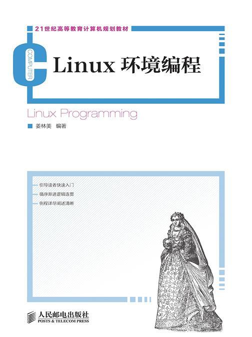Linux环境编程