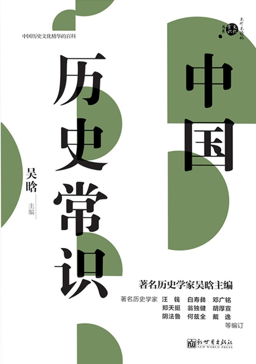 中国历史常识