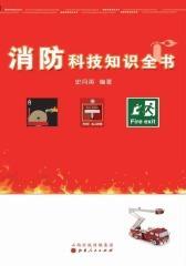 消防科技知识全书