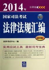 2014年国家司法考试法律法规汇编(应试版)