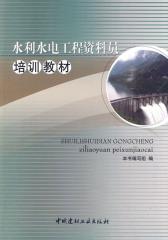 水利水电工程资料员培训教材(仅适用PC阅读)