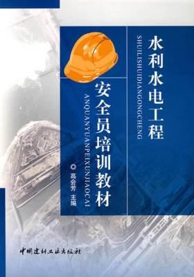 水利水电工程安全员培训教材(仅适用PC阅读)