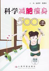 科学减肥瘦身500法