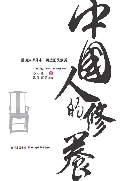 中国人的修养
