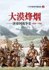 大漠烽烟——唐帝国战争史(626-790)