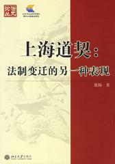 上海道契:法制变迁的另一种表现(仅适用PC阅读)