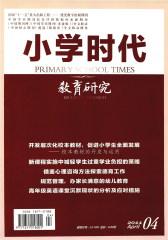 小学时代·教育研究 月刊 2011年04期(仅适用PC阅读)
