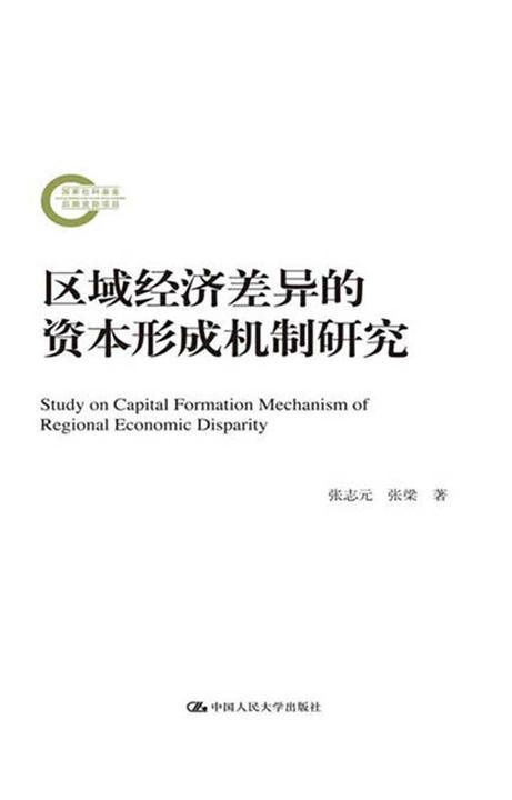 区域经济差异的资本形成机制研究