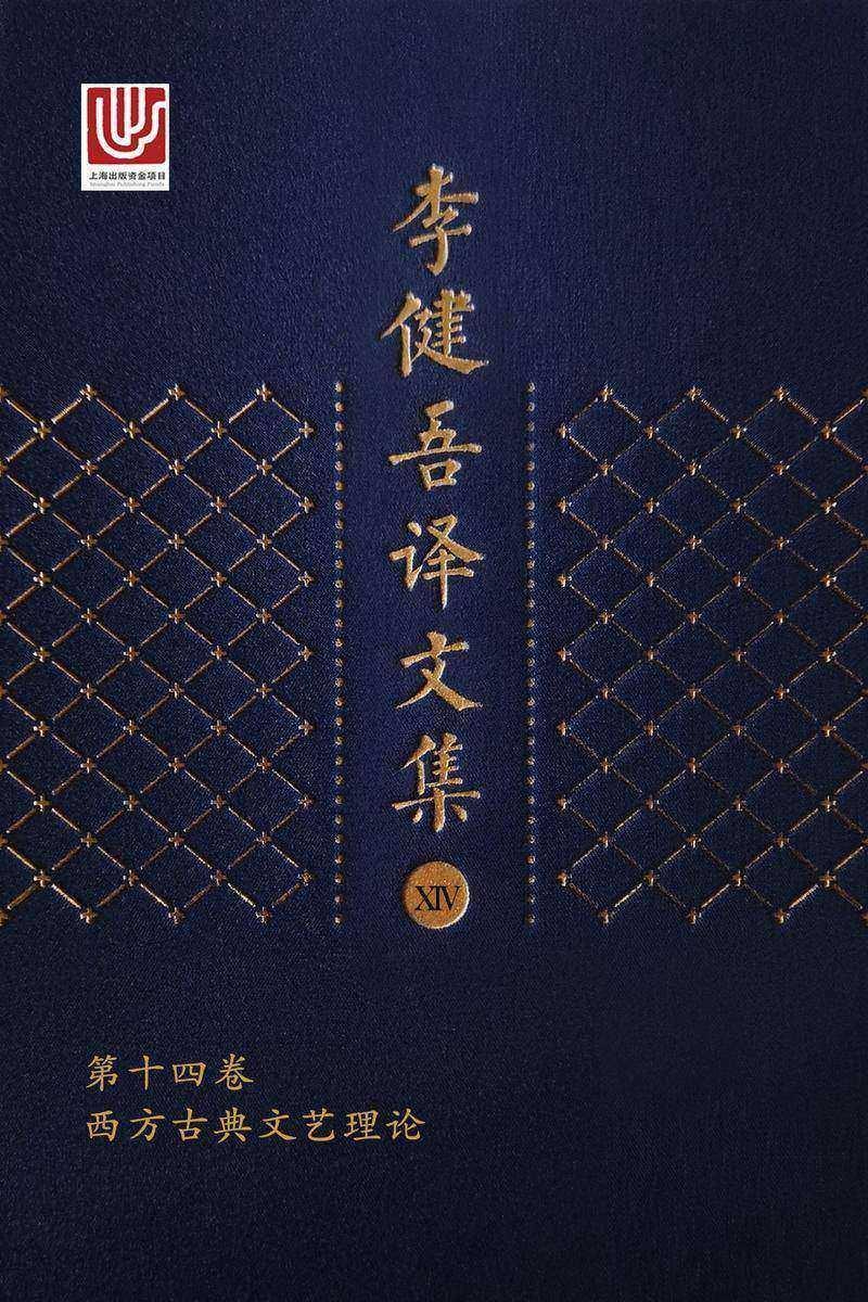 李健吾译文集·第十四卷