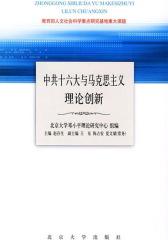 中共十六大与马克思主义理论创新(仅适用PC阅读)