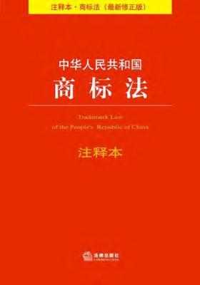 中华人民共和国商标法注释本(注释本.商标法 最新修正版)