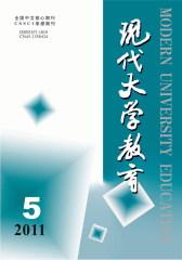 现代大学教育 双月刊 2011年05期(仅适用PC阅读)