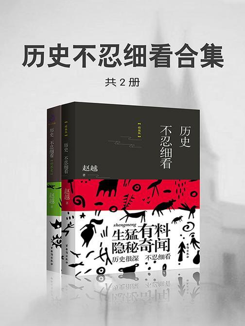 历史不忍细看合集(共2册)