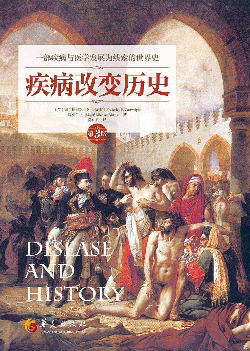 疾病改变历史(第三版)