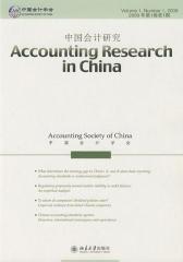 中国会计研究(仅适用PC阅读)