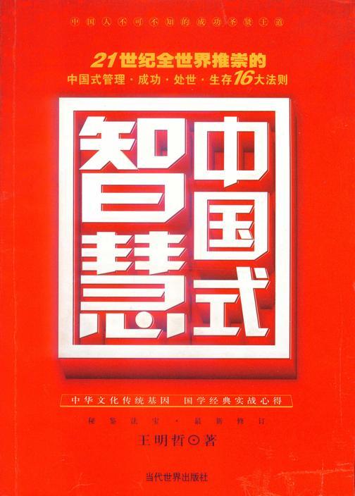 中国式智慧