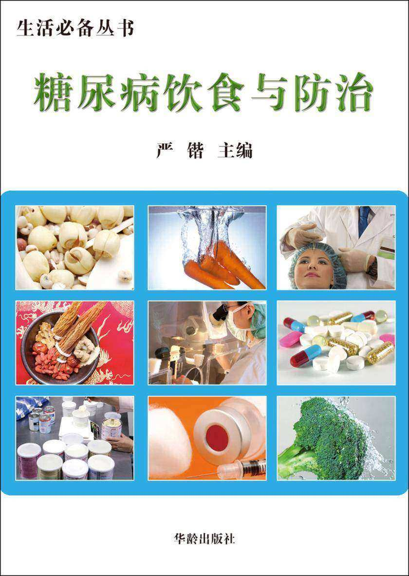 糖尿病饮食与防治