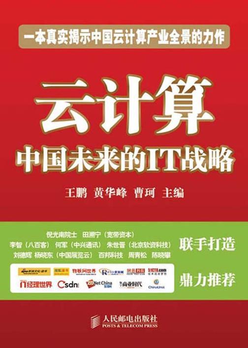 云计算:中国未来的IT战略