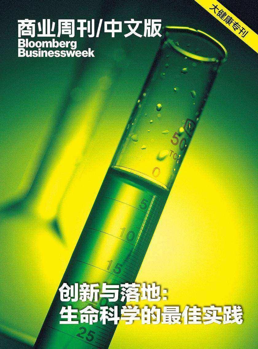 商业周刊/中文版:创新与落地:生命科学的最佳实践