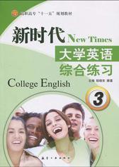 新时代大学英语综合练习(3)