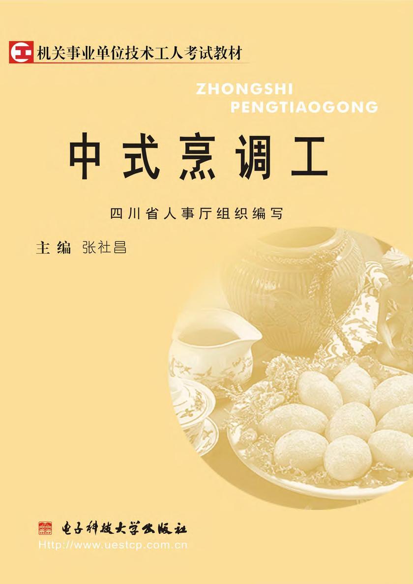 中式烹调工