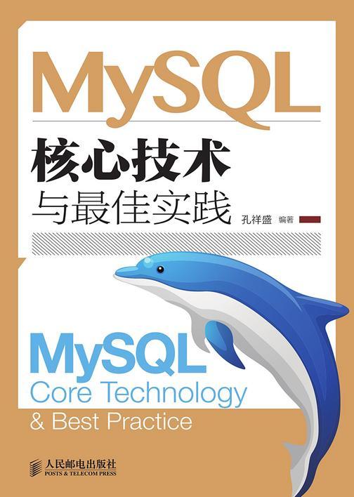 MySQL核心技术与最佳实践