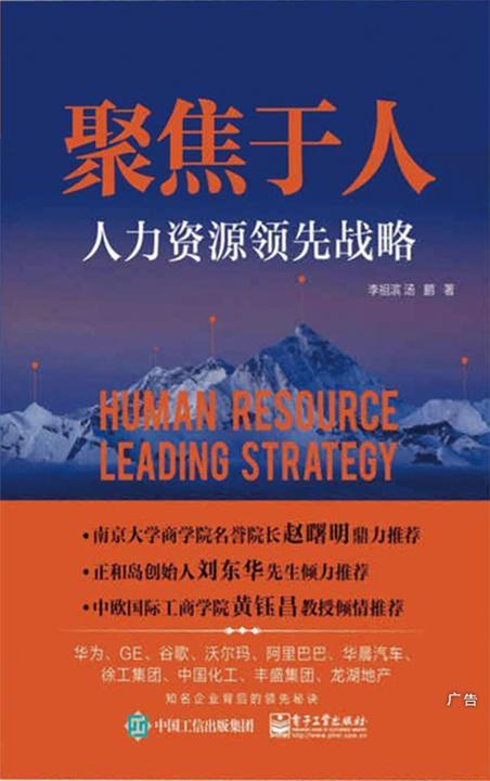 聚焦于人:人力资源领先战略