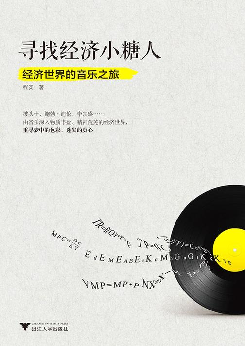 寻找经济小糖人:经济世界的音乐之旅