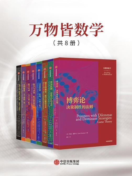 万物皆数学(套装共8册)