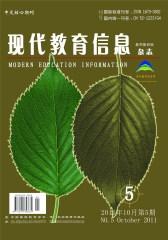 现代教育信息 双月刊 2011年05期(仅适用PC阅读)