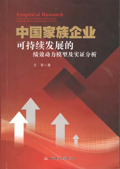 中国家族企业可持续发展的绩效动力模型及实证分析