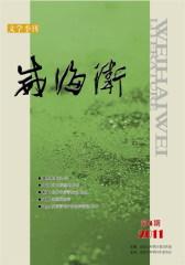 威海卫文学 季刊 2011年04期(仅适用PC阅读)