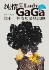 纯情Lady Gaga