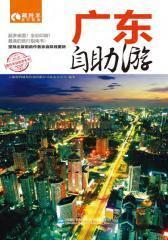 广东自助游(2012-2013版)(仅适用PC阅读)