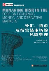 外汇、货币及衍生品市场的风险管理