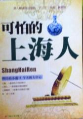 可怕的上海人