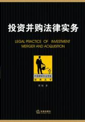 投资并购法律实务
