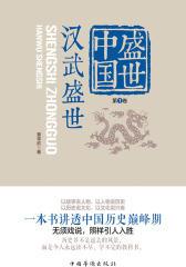 盛世中国第1卷:汉武盛世