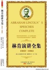 林肯演讲全集