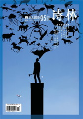 诗林·双月号 月刊 2011年05期(仅适用PC阅读)