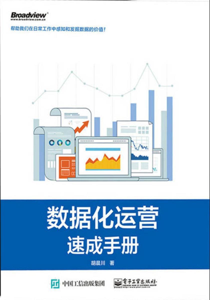 数据化运营速成手册